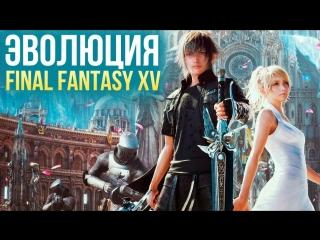 Эволюция Final Fantasy 15. От релиза до Windows Edition