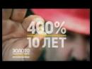 Музыка из проморолика Discovery Золотая лихорадка Аляска Россия 2013