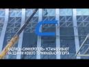 Надпись 'Симферополь' устанавливают на здании нового аэропорта