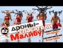 Космический блокчейн, квантовый интернет и дроны-спасатели Малибу TIE 82