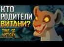 43 Король Лев Кто родители Витани теория