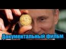 Документальный фильм о Биткоине (Bitcoin) и что такое деньги?