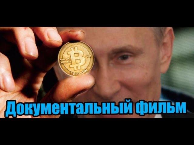 Документальный фильм о Биткоине Bitcoin и что такое деньги смотреть онлайн без регистрации