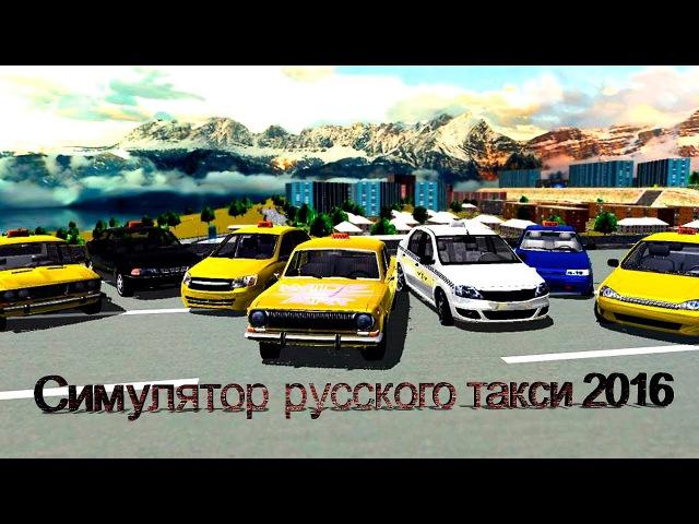 Симулятор русского такси 2016, это россия детка