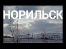 """Документальный короткометражный фильм Норильск"""""""