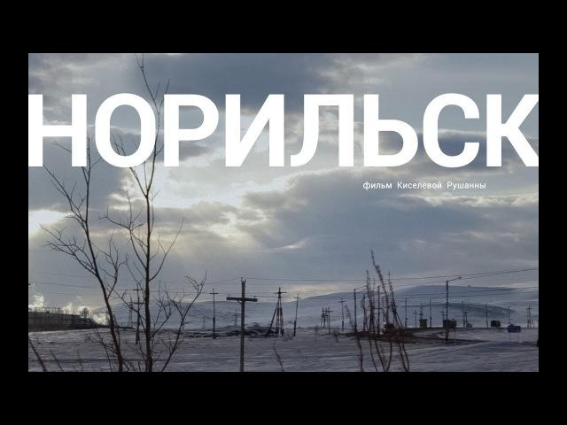 """Документальный короткометражный фильм """"Норильск""""."""