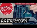 ASUS TUF X299 и опыт установки охлаждения на кристалл CPU без Skylake X Direct Die Frame от der8auer