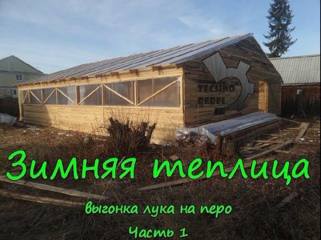 Зимняя теплица в Сибири. Часть 1