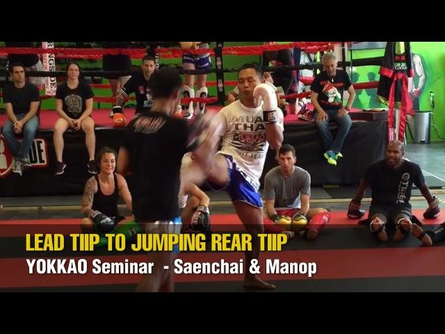 YOKKAO Seminar – Lead Tiip to Jumping Rear Tiip