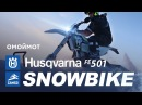 Мотоцикл СНЕГОХОД Сноубайк Husqvarna FE501 Camso DTS129 тест Омоймот