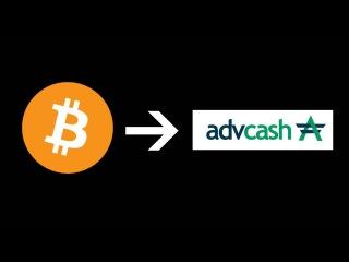 Как вывести с #Bitcoin на #AdvCash и другие способы вывода.