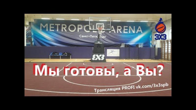 Отборочный тур к турниру RUSSIA UNITES CHALENGE