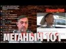 ЖЕНА УШЛА К ДРУГОМУ 🔴 в прямом эфире меганыч ток шоу реакция рсп интервью ifhbq genby