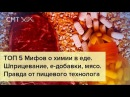 ТОП 5 Мифов о химии в еде Консерванты антибиотики молоко Пищевой химик рассказал правду