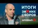 Итоги зимних сборов Арсенал М