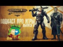 Подкаст про игры №8: Xbox One / Titanfall / Irrational Games / South Park: TSoT