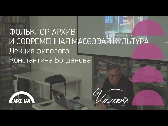 Лекция филолога Константина Богданова «Фольклор, архив и современная культура»   ВАЗАРИ 2017