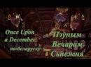 Once Upon A December па беларуску субтытры Пэўным Вечарам Сьнежня