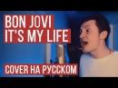 Bon Jovi - Its My Life На русском от RADIO TAPOK Кавер Cover