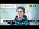 Дмитрий Комаров Мир наизнанку ЧАСТЬ 1 Зе Интервьюер 15 12 2017
