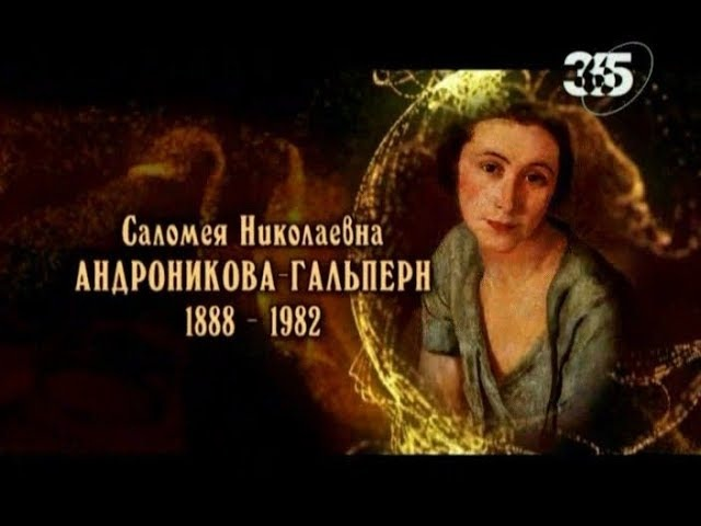 Саломея Николаевна Андроникова-Гальперн