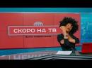 Black Russian Mama Скоро на ТВ Премьера Клипа