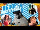 Натали Ящук СОБЛАЗНЯЕТ мужчин ОСКОРБЛЕНИЕ Кадырова Подросток в тюрьме обзор на инстаграм вайны