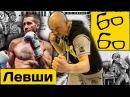 Советы боксерам левшам от Николая Талалакина