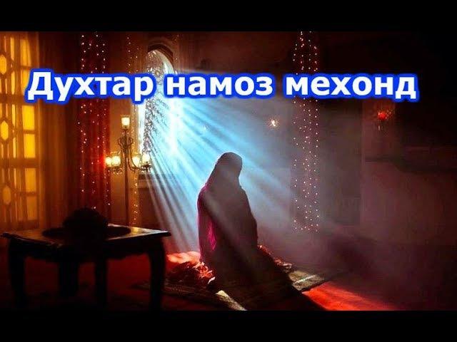 Духтар Намоз мехонд автор Диловар Сафаров