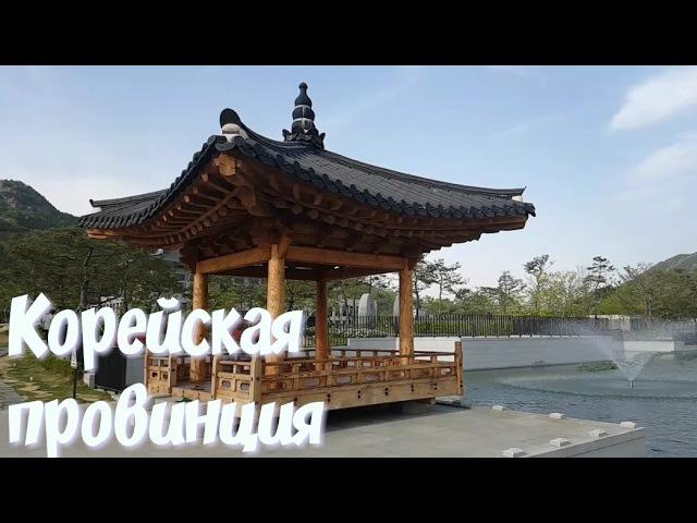 Корейская провинция. Административный комплекс 경상북도청