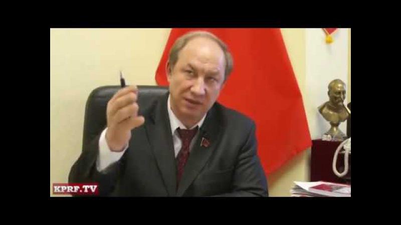 86 миллиардов на уничтожение Русского народа и культуры (В.Ф. Рашкин)
