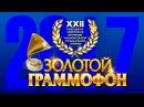 Золотой Граммофон XVII Русское Радио 2017 года.