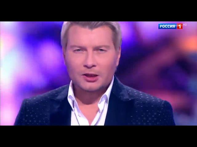 Николай Басков Ну кто сказал Голубой Огонек 2018