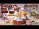Золушка. Аудиосказка. Сказки Шарля Перро. Сказки для детей. Cinderella