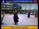 Танок переможця кубок української федерації спортивних танців