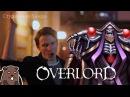 Влад Дуров Overlord S1 Opening - Clattanoia RUS