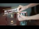 Как заварить Кофе GO