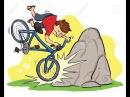 Уроки вождения детского велика(Рекомендации по управлению детского населения)
