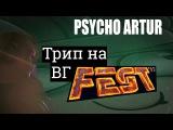 Трип на WG Fest 2017 #worldoftanks #wot #танки — [http://wot-vod.ru]
