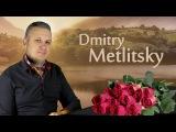 Лучшие мелодии!!! Дмитрий Метлицкий - Сборник красивой музыки для души Instrumental music