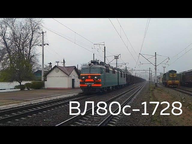 ВЛ80с-1728 с нечётным грузовым поездом