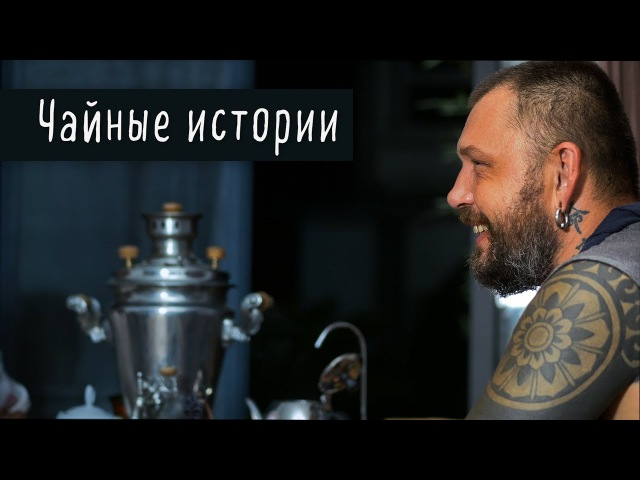 В гостях у Ильи Бадурова Чай за 9 миллионов хитрые китайцы утесная мелодия