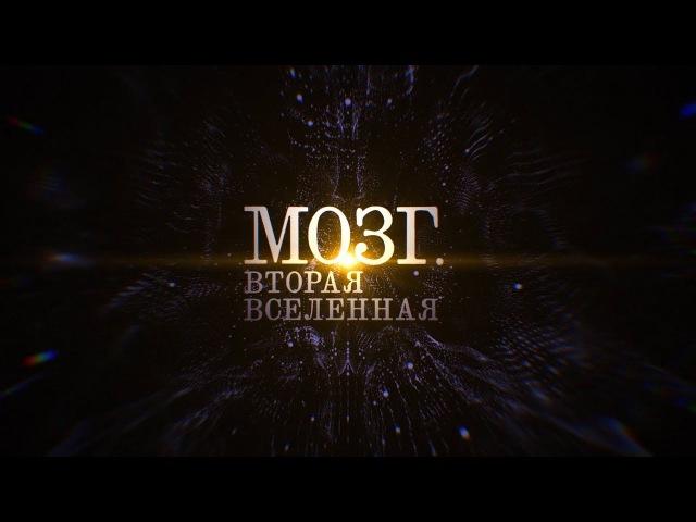 Трейлер фильма Мозг. Вторая Вселенная