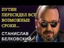 Путин пересидел все возможные сроки Станислав Белковский