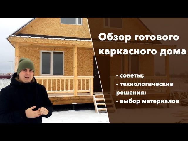 Обзор готового каркасного дома | Лапудины.рф