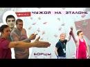 Чужой на эталоне №3 Владимир Ильницкий и Севери Бадриев греко римская борьба