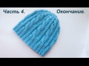 Вязание женской шапки со жгутами Часть 4 Окончание