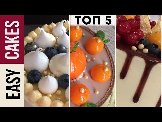 ТОП 5 СПОСОБОВ УКРАСИТЬ ТОРТ меренга ягоды шоколадные подтеки шарики из намелаки