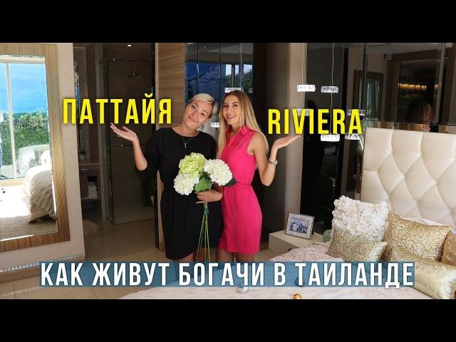 Выбираем квартиру для Киркорова - Люкс кондо Riviera в Паттайе, Тайланд