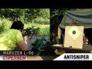 Стреляем из Maruzen L-96 вместе с Антиснайпером